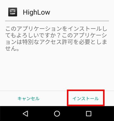 アプリのインストール