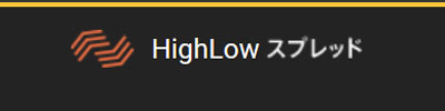 HighLowスプレッド取引