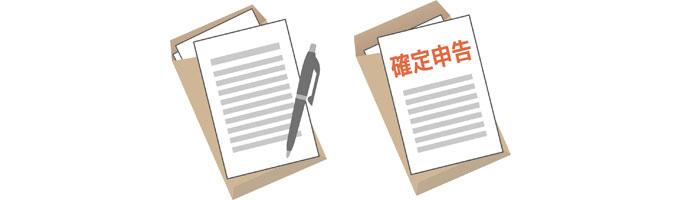 書類の取得方法