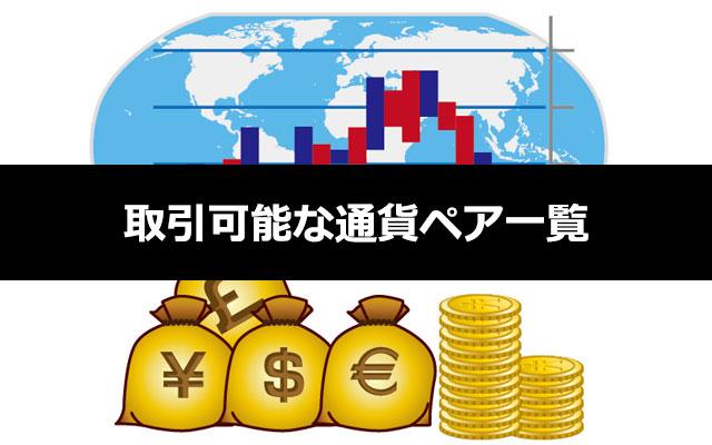 利用可能な通貨ペア一覧